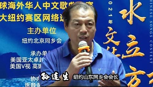 """美国V视:""""文化中国·水立方杯""""全球海外华人中文歌曲赛大纽约赛区新闻发布会在纽约  ..._图1-11"""