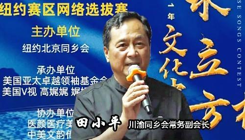 """美国V视:""""文化中国·水立方杯""""全球海外华人中文歌曲赛大纽约赛区新闻发布会在纽约  ..._图1-13"""