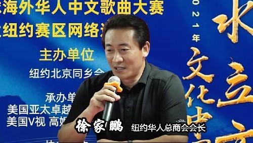 """美国V视:""""文化中国·水立方杯""""全球海外华人中文歌曲赛大纽约赛区新闻发布会在纽约  ..._图1-10"""