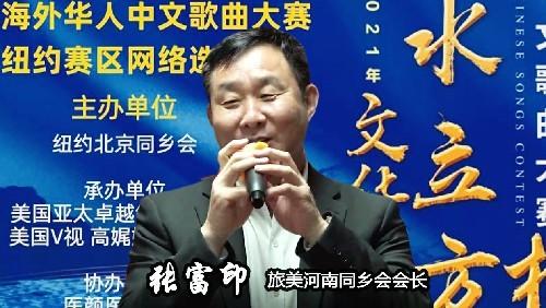 """美国V视:""""文化中国·水立方杯""""全球海外华人中文歌曲赛大纽约赛区新闻发布会在纽约  ..._图1-12"""