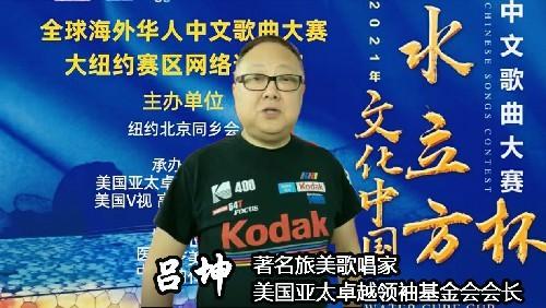 """美国V视:""""文化中国·水立方杯""""全球海外华人中文歌曲赛大纽约赛区新闻发布会在纽约  ..._图1-8"""