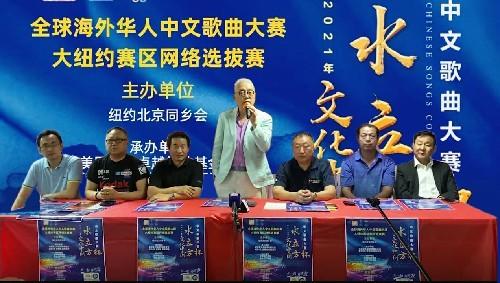 """美国V视:""""文化中国·水立方杯""""全球海外华人中文歌曲赛大纽约赛区新闻发布会在纽约  ..._图1-2"""