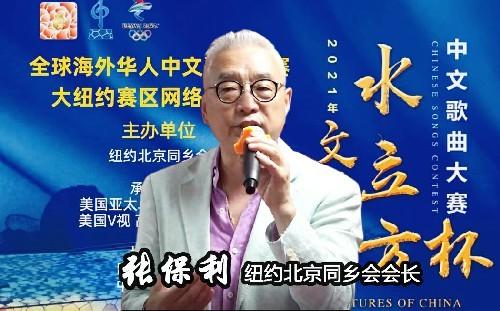 """美国V视:""""文化中国·水立方杯""""全球海外华人中文歌曲赛大纽约赛区新闻发布会在纽约  ..._图1-5"""