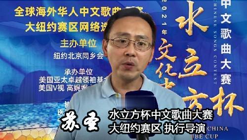 """美国V视:""""文化中国·水立方杯""""全球海外华人中文歌曲赛大纽约赛区新闻发布会在纽约  ..._图1-9"""