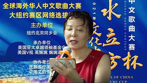 """美国V视:""""文化中国·水立方杯""""全球海外华人中文歌曲赛大纽约赛区新闻发布会在纽约  ..._图1-6"""