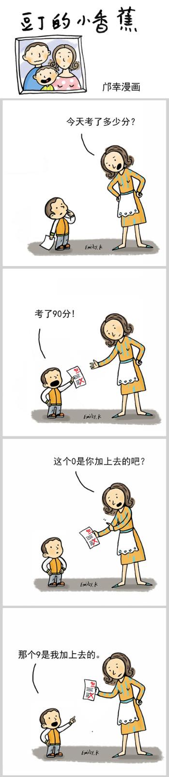 【邝幸漫畫】《小香蕉》291 诚实_图1-1