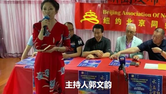 """美国V视:""""文化中国·水立方杯""""全球海外华人中文歌曲赛大纽约赛区新闻发布会在纽约  ..._图1-7"""