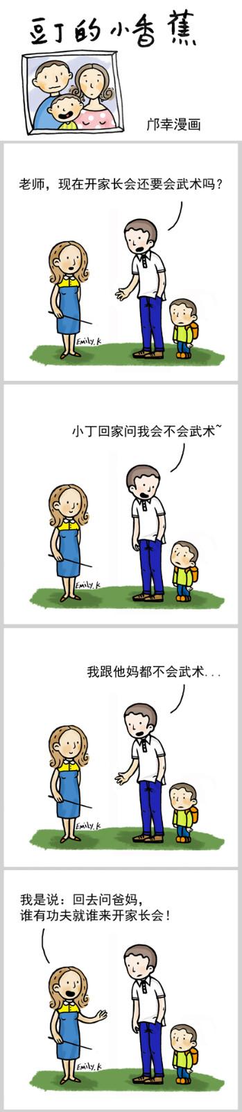 【邝幸漫畫】《小香蕉》290 功夫就是武术_图1-1