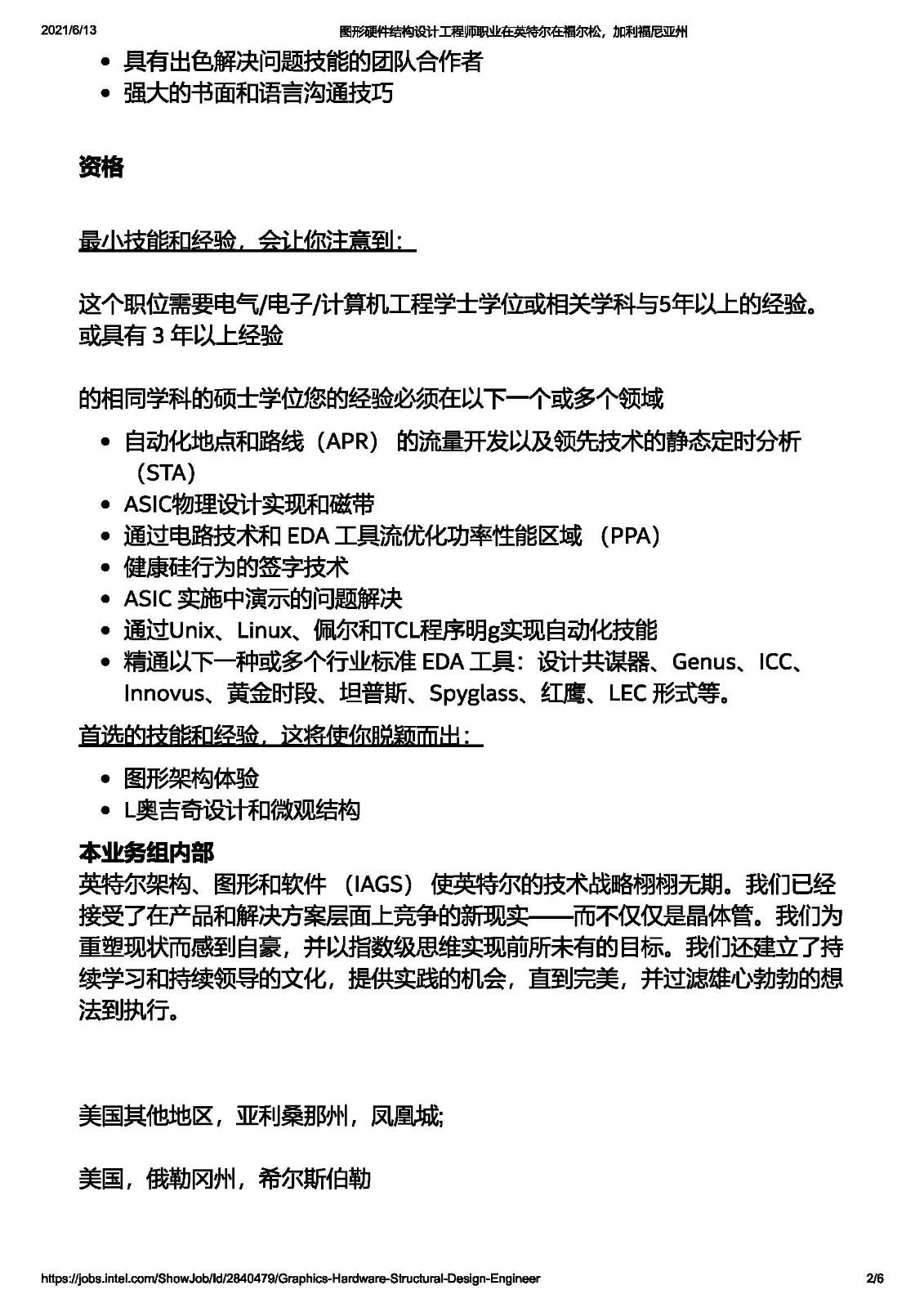 招聘标准——intel公司_图1-5