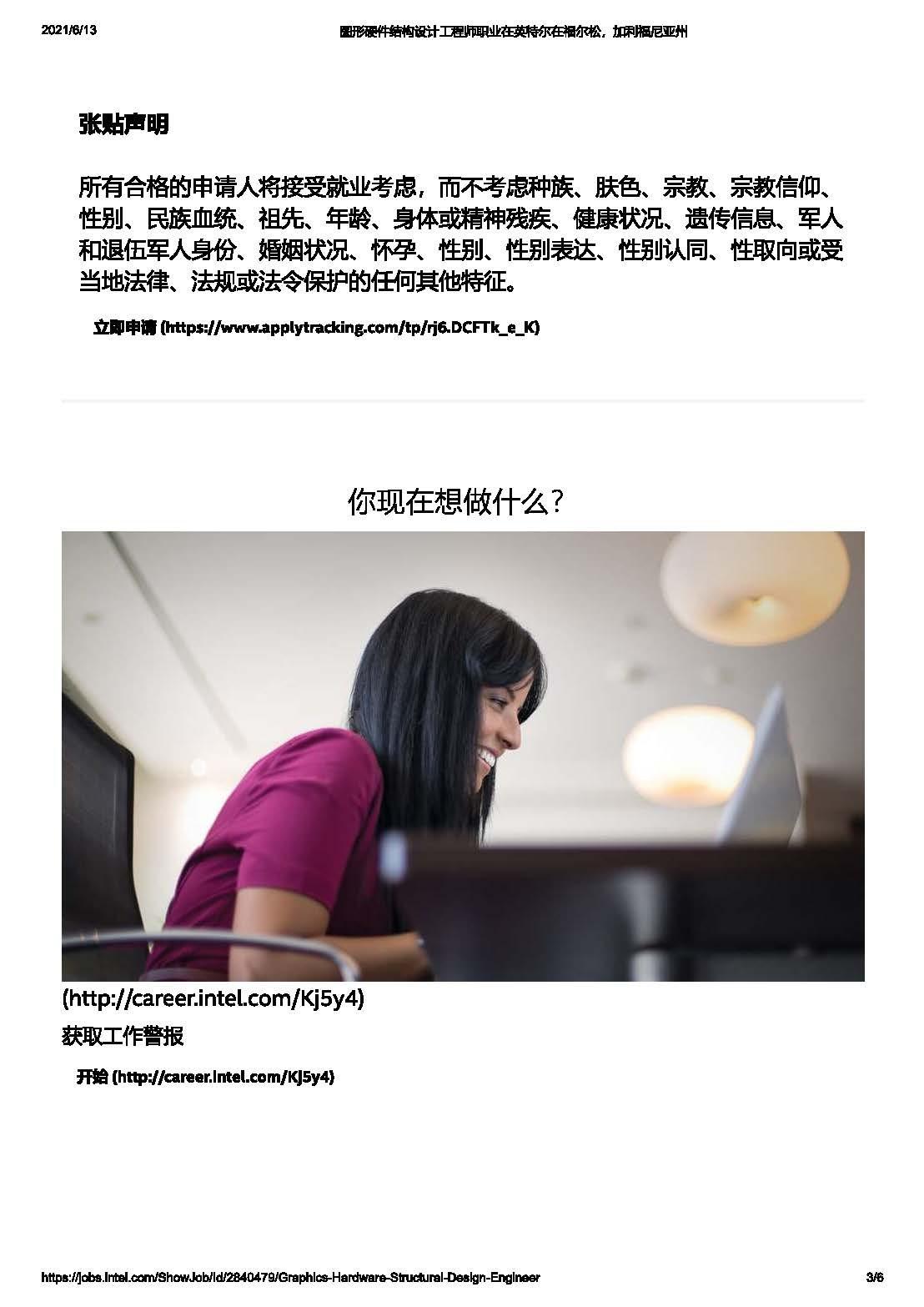 招聘标准——intel公司_图1-6