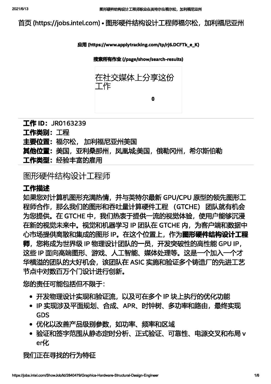 招聘标准——intel公司_图1-4