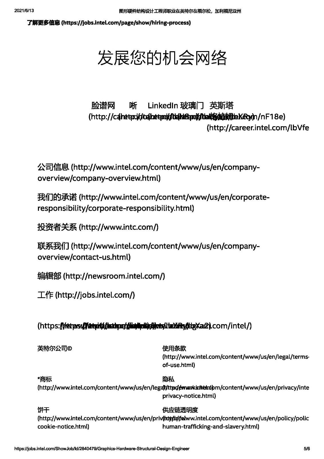 招聘标准——intel公司_图1-8