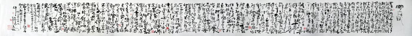牛志高书法----2021.06.15_图1-2