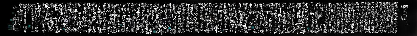牛志高书法----2021.06.15_图1-1