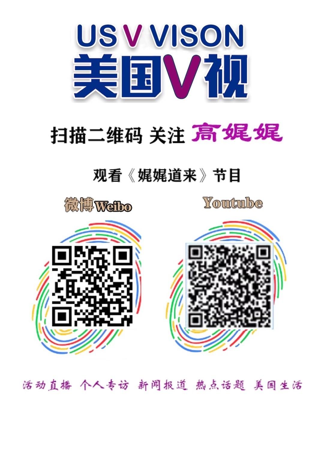 """美国V视:""""文化中国·水立方杯""""全球海外华人中文歌曲赛大纽约赛区新闻发布会在纽约  ..._图1-22"""