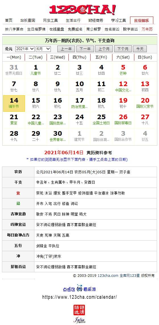 【2021年农阳年历·今天五月端午节】(1027)《端午节诗词大全》(41首) by Julia ..._图1-3