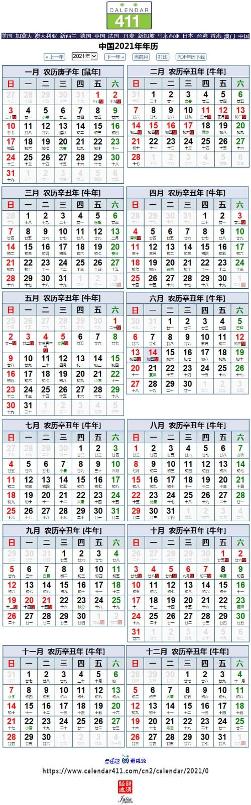 【2021年农阳年历·今天五月端午节】(1027)《端午节诗词大全》(41首) by Julia ..._图1-4