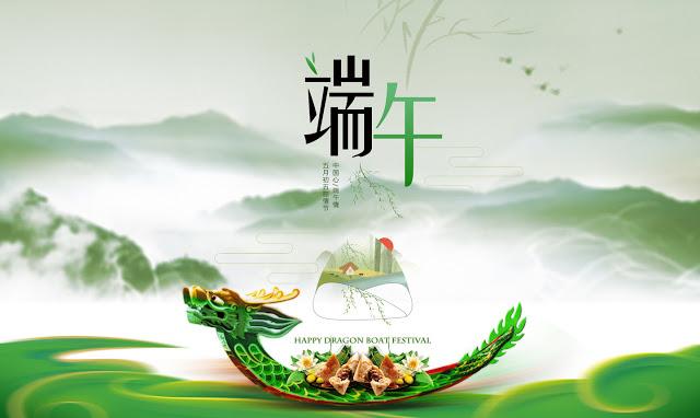 【2021年农阳年历·今天五月端午节】(1027)《端午节诗词大全》(41首) by Julia