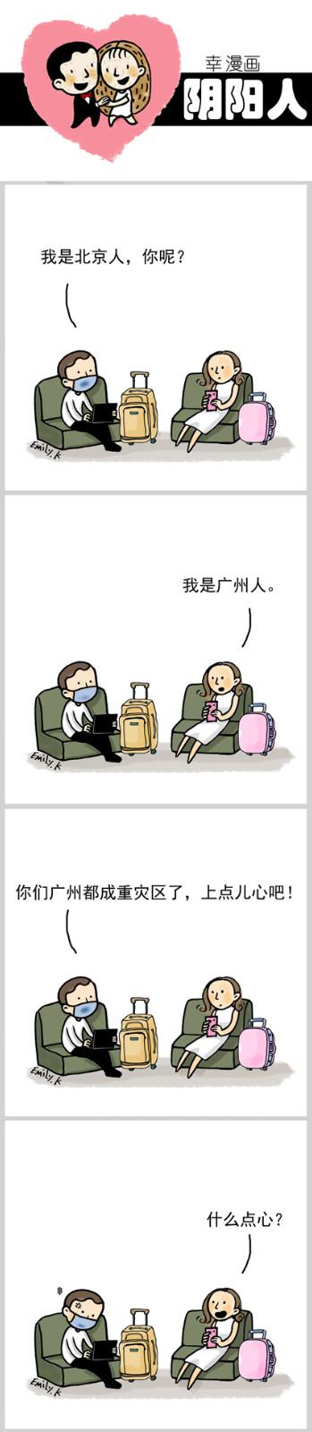 【邝幸漫畫】《阴阳人》点心_图1-1
