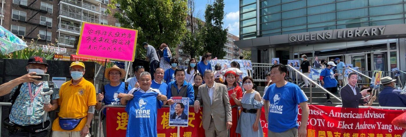 美国V视:支持杨安泽,团结就会赢!_图1-9
