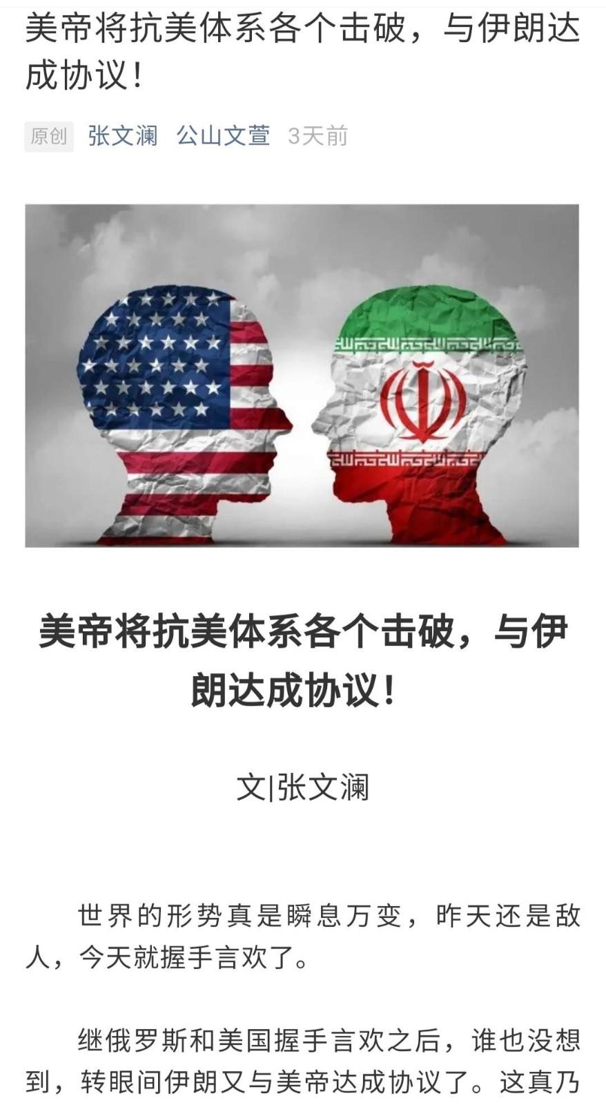 """辟谣""""伊朗与美国达成协议,白宫承诺取消制裁""""_图1-1"""