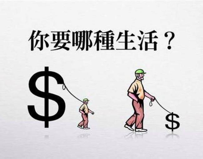 金钱罪恶吗?(笨小孩的世界之三十三)_图1-3