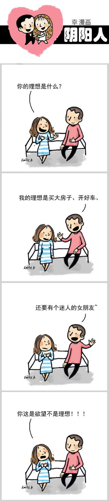 【邝幸漫畫】《阴阳人》欲望&理想_图1-1