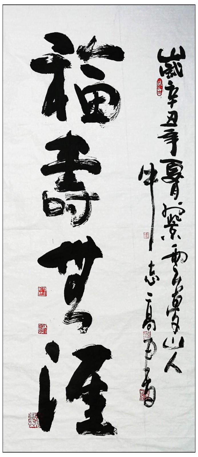牛志高书法2021.06.25_图1-1