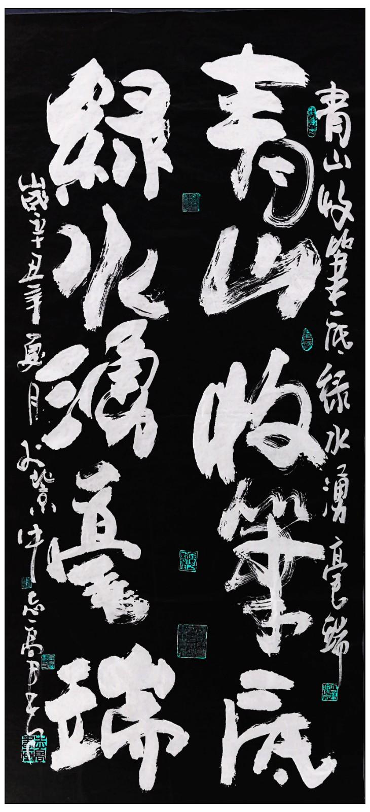 牛志高书法2021.06.25_图1-3