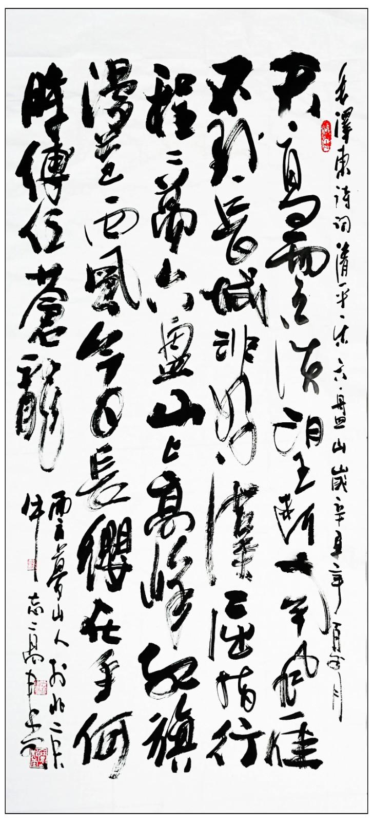 牛志高书法2021.06.25_图1-2