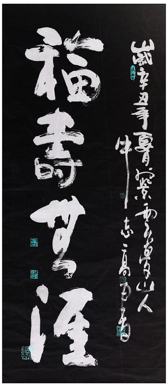 牛志高书法2021.06.25_图1-5