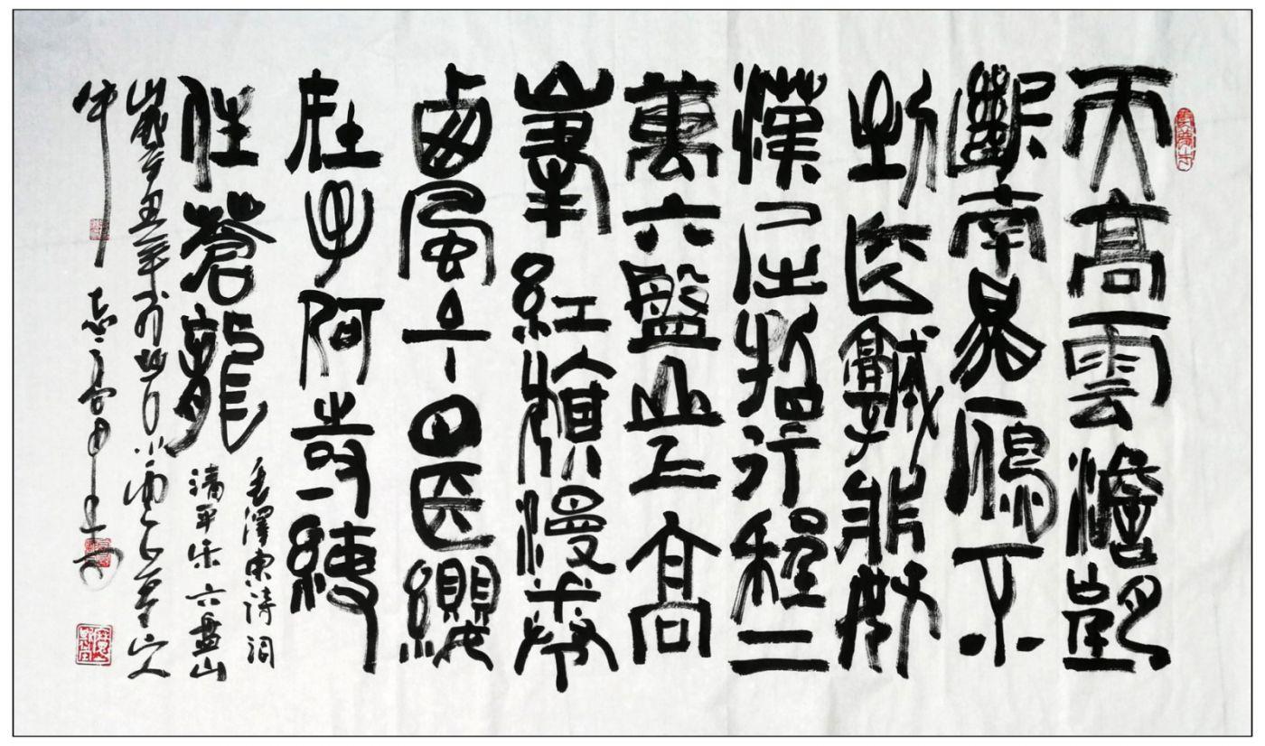 牛志高书法2021.06.25_图1-4