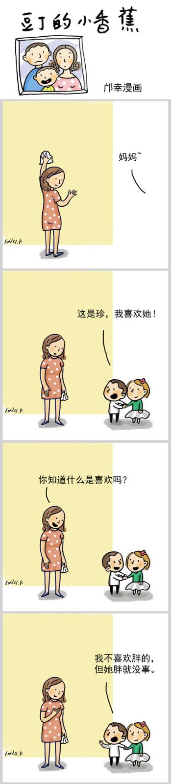 【邝幸漫畫】《小香蕉292》真喜欢_图1-1