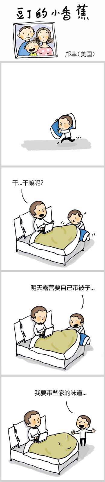 【邝幸漫畫】《小香蕉278》家的味道_图1-1