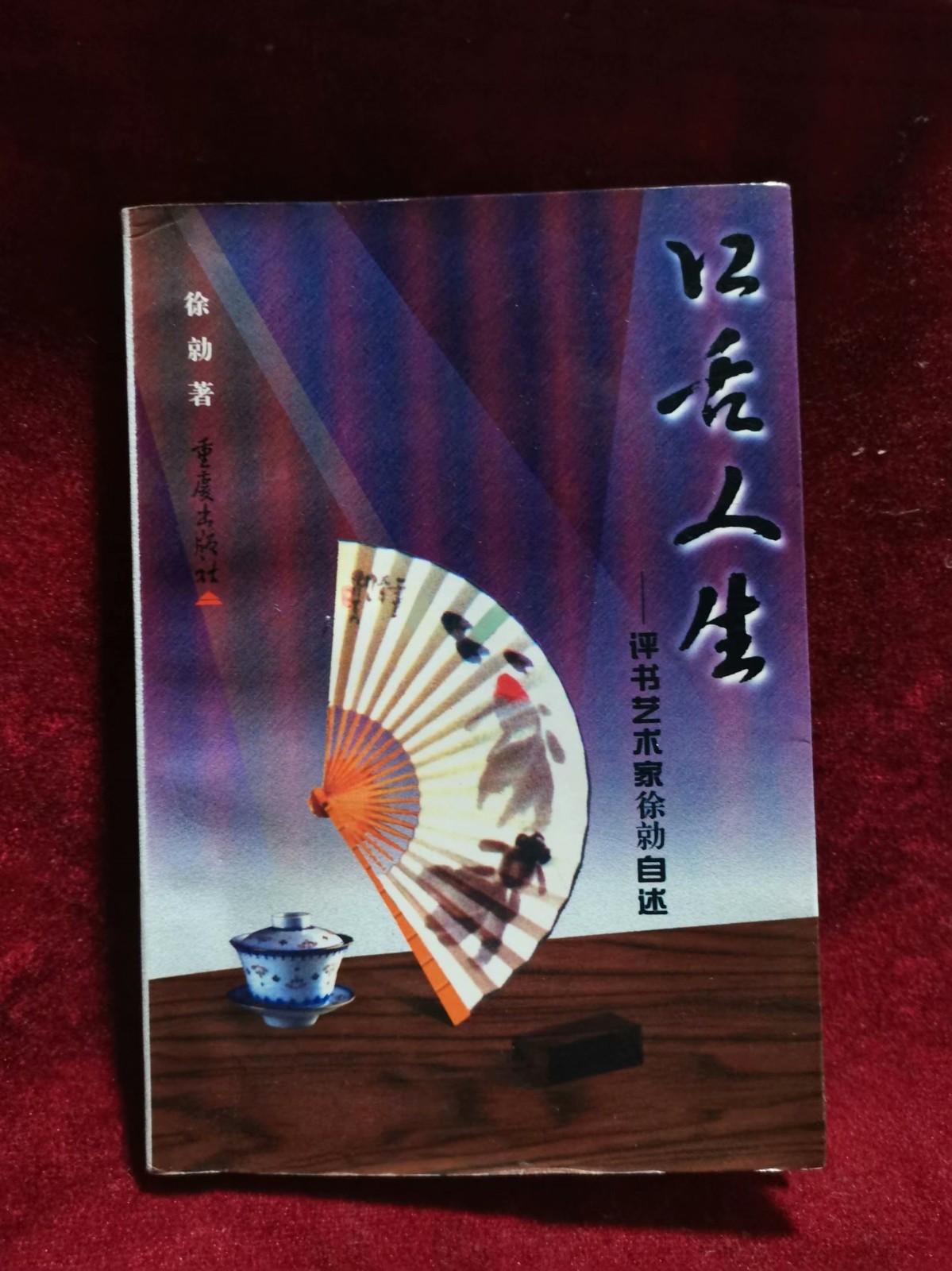 《口舌人生》——重庆评书大家徐勍先生给世界留下的一本好书 ..._图1-1