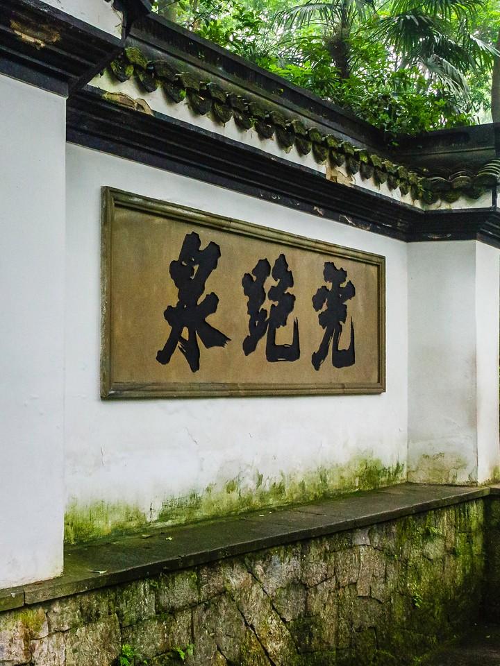 杭州虎跑,石雕虎跑_图1-2