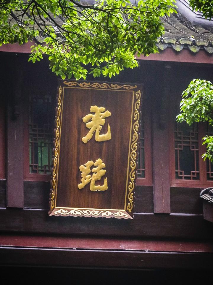 杭州虎跑,石雕虎跑_图1-4