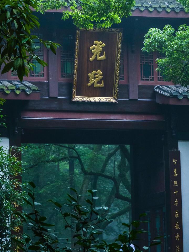 杭州虎跑,石雕虎跑_图1-7