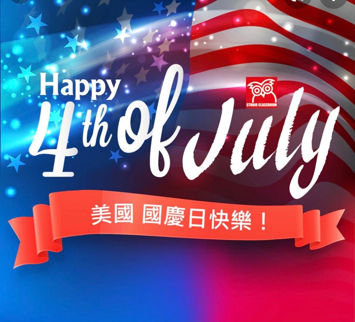 4th of July的心情!(笨小孩的世界之三十八)_图1-2