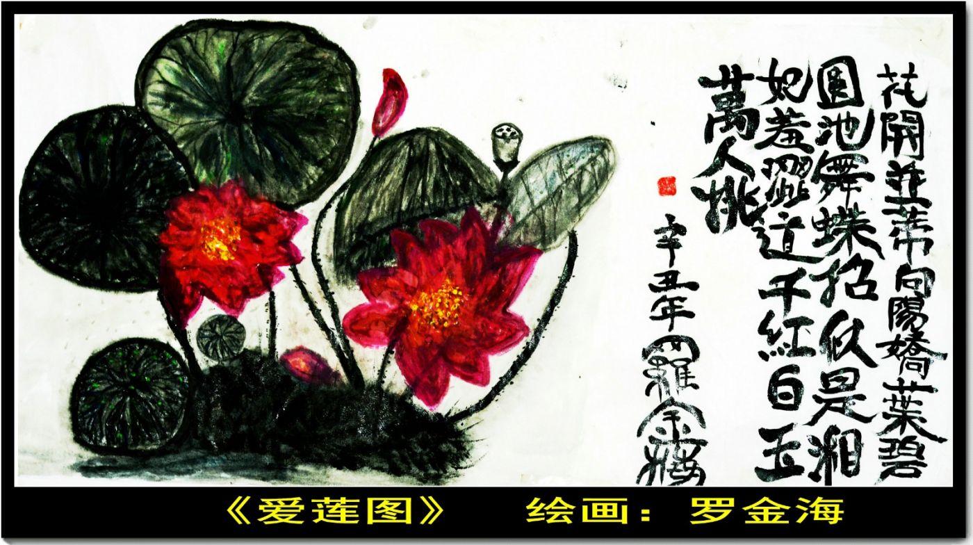 爱莲图(七律)_图1-5