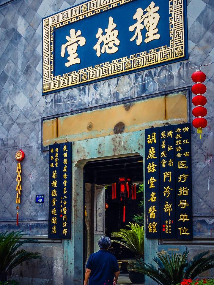 杭州古城,新旧街旧城_图1-13