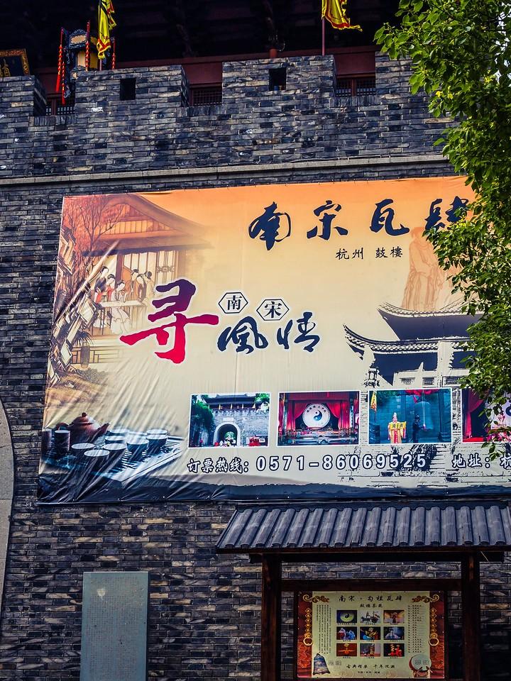 杭州古城,新旧街旧城_图1-14