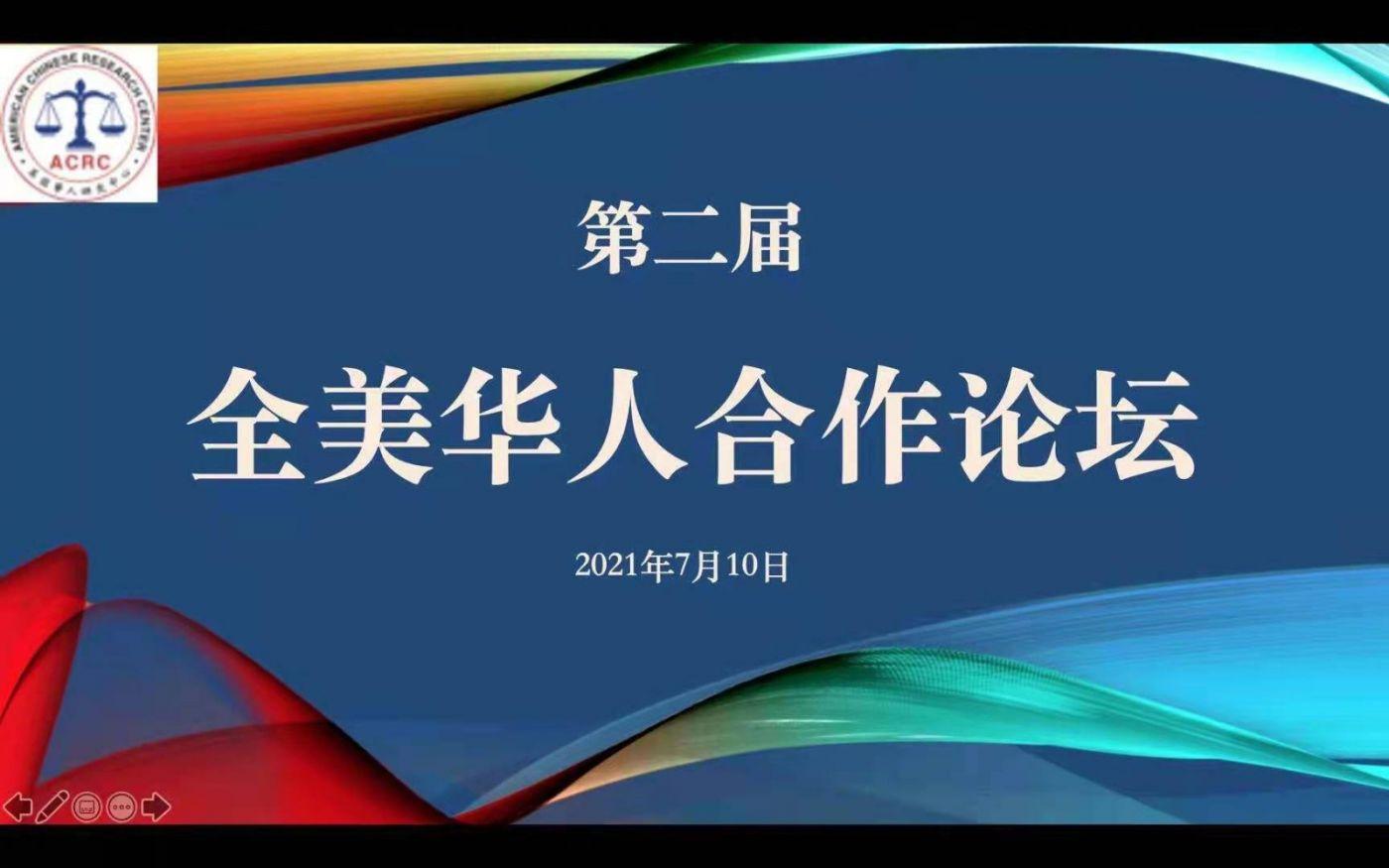 美国V视:第二届全美华人合作论坛线上成功举办_图1-2