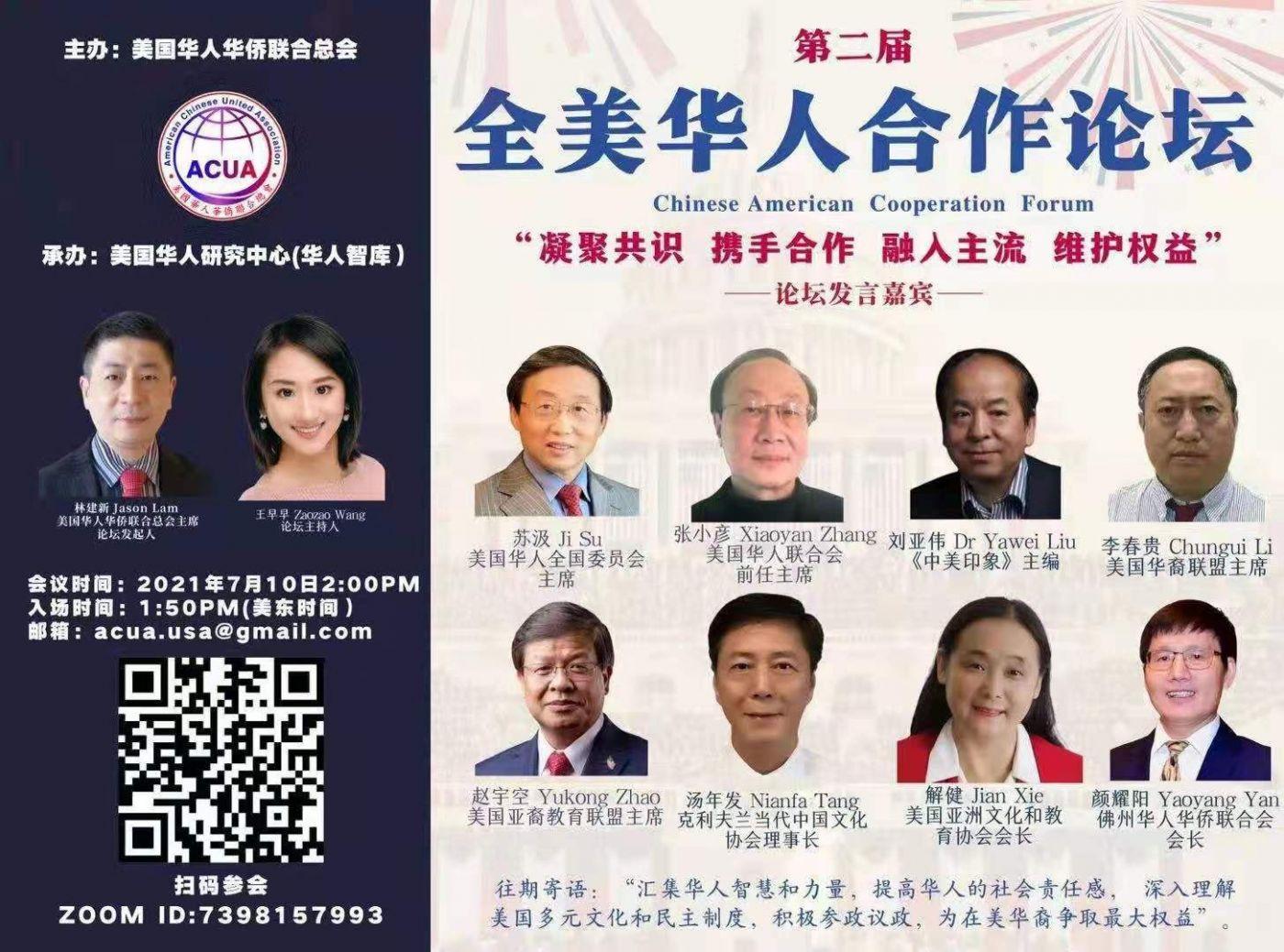 美国V视:第二届全美华人合作论坛线上成功举办_图1-1