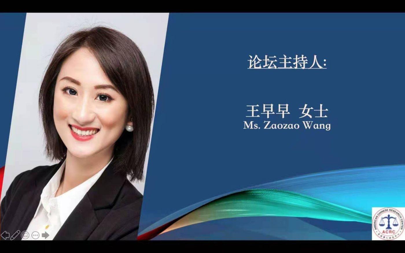 美国V视:第二届全美华人合作论坛线上成功举办_图1-4