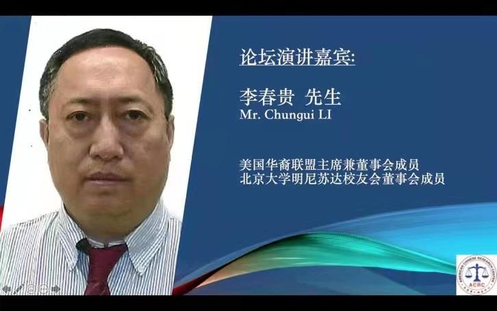 美国V视:第二届全美华人合作论坛线上成功举办_图1-8