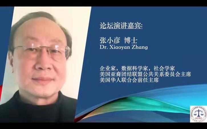 美国V视:第二届全美华人合作论坛线上成功举办_图1-6