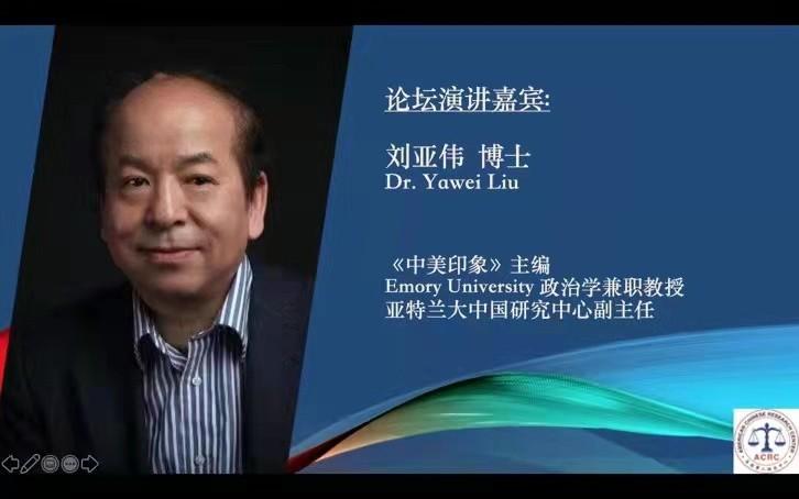 美国V视:第二届全美华人合作论坛线上成功举办_图1-7