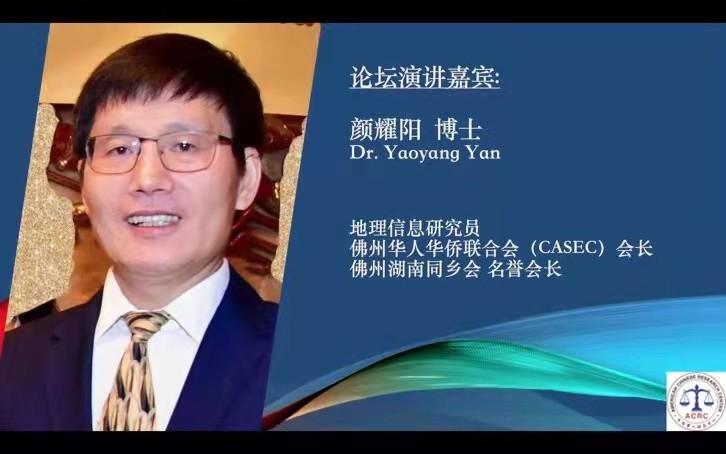 美国V视:第二届全美华人合作论坛线上成功举办_图1-12