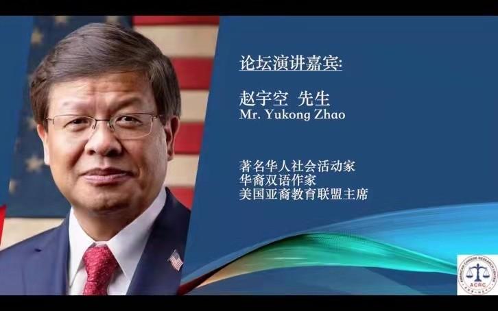 美国V视:第二届全美华人合作论坛线上成功举办_图1-9